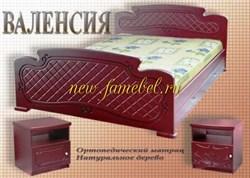 Кровать Валенсия массив
