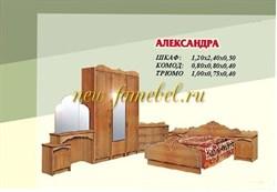 Спальня Александра ЛДСП