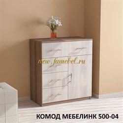 Комод Мебелинк 500-04