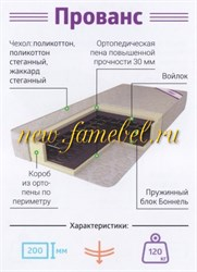 Матрас Армос Прованс