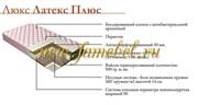 Матрас Люкс Латекс Плюс размер от 80-200 см. независимый блок