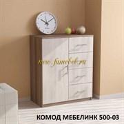 Комод Мебелинк 500-03