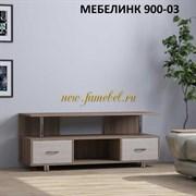 Тумба под ТВ Мебелинк 900-03